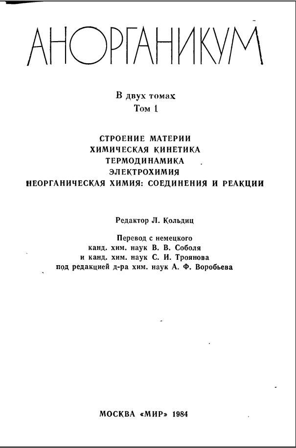 Глинка общая и неорганическая химия скачать pdf