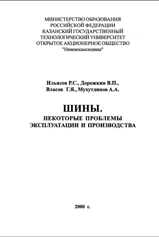 Киреев физическая химия скачать pdf