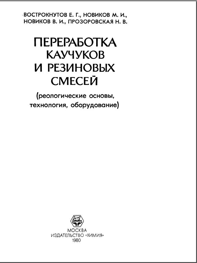 Н.В. Переработка каучуков