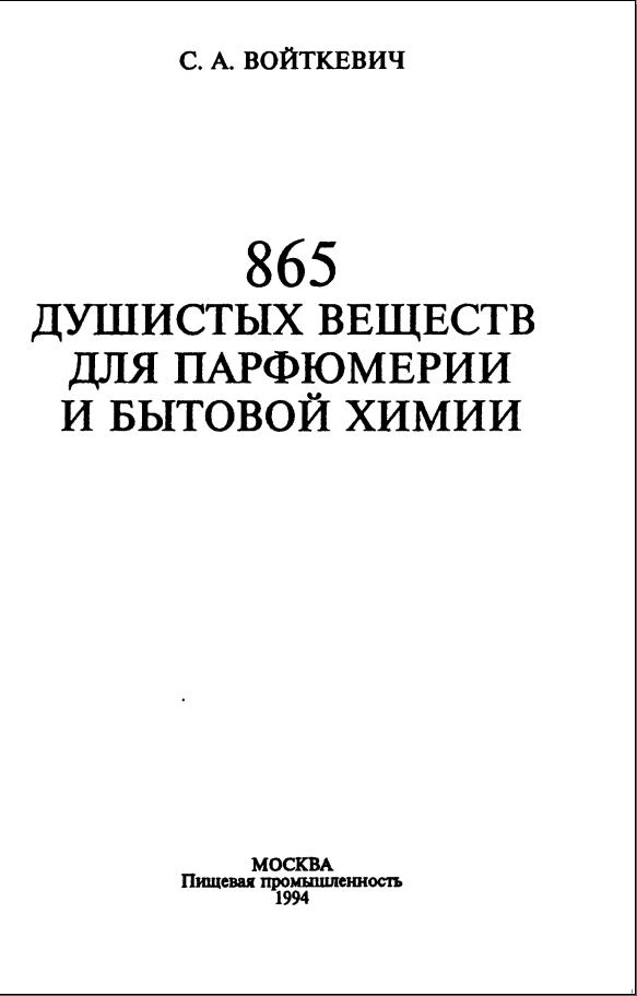 Книга эфирные масла скачать бесплатно формат pdf