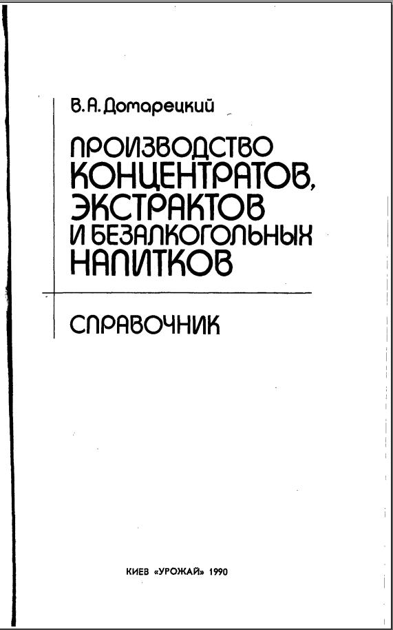 Советские автоматы газированной воды - Интересные факты